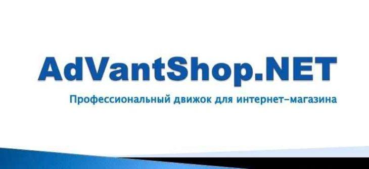 движки интернет магазинов - advantshop.net
