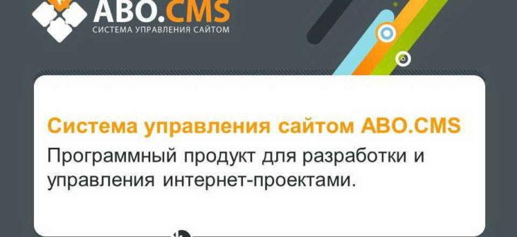ABO.CMS логотип