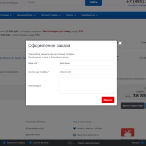 AdVantShop.NET - оформление заказа в 1 клик