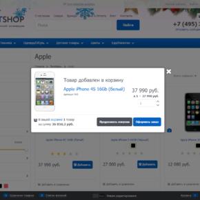 AdVantShop.NET - товар в корзине