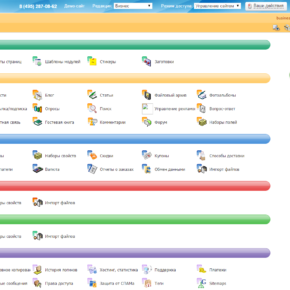 Amiro CMS - панель управления