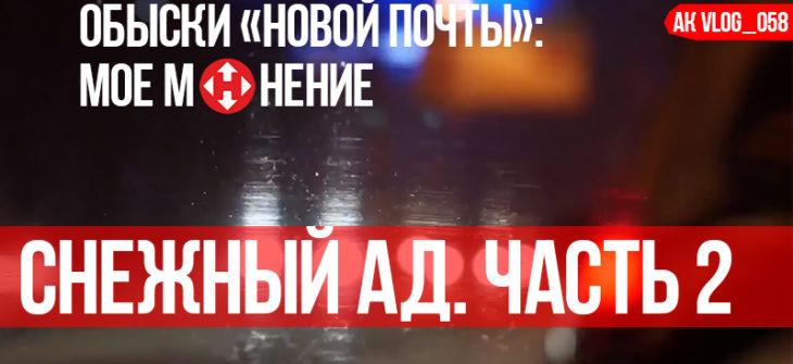 александр казаков влог каждый день эпизод 58