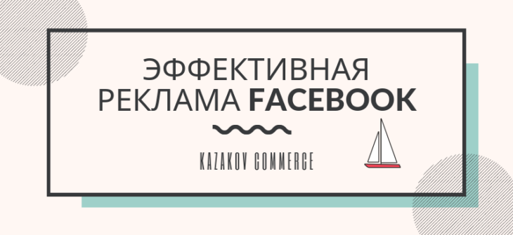 Эффективная реклама facebook