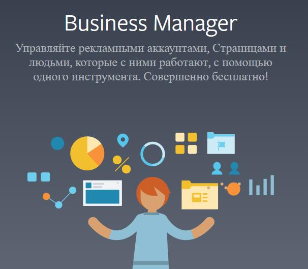 Зарегистрируйтесь в бизнес менеджере