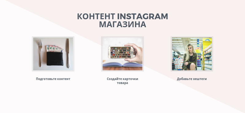Интернет магазин в инстаграм контент