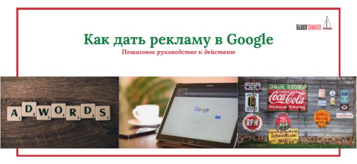 Как дать рекламу в google