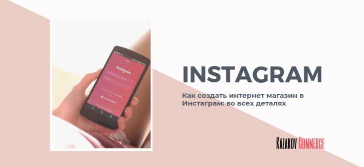 Как создать интернет магазин в Инстаграм