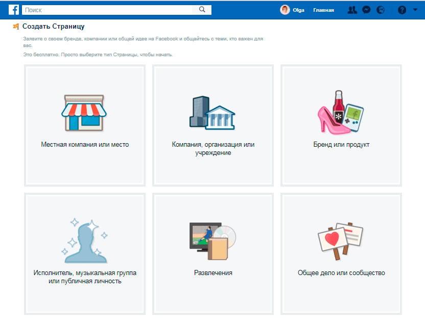 Создайте бизнес-страницу facebook