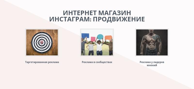 интернет магазин инстаграм продвижение