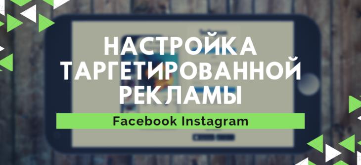Настройка таргетированной рекламы facebook instagram