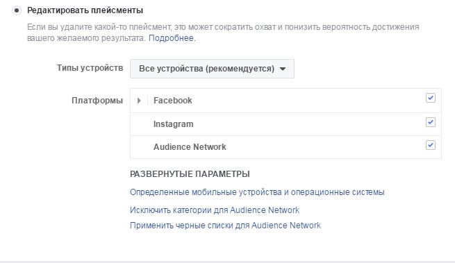 плейсмент рекламной кампании facebook