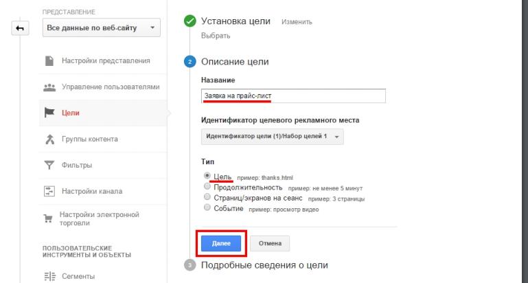 как дать рекламу гугл