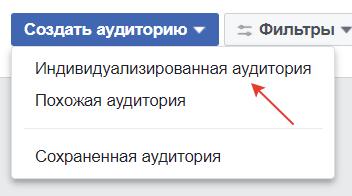 Индивидуализированная аудитория рекламного кабинета Facebook