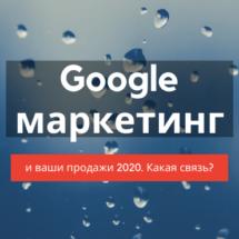гугл маркетинг продажи
