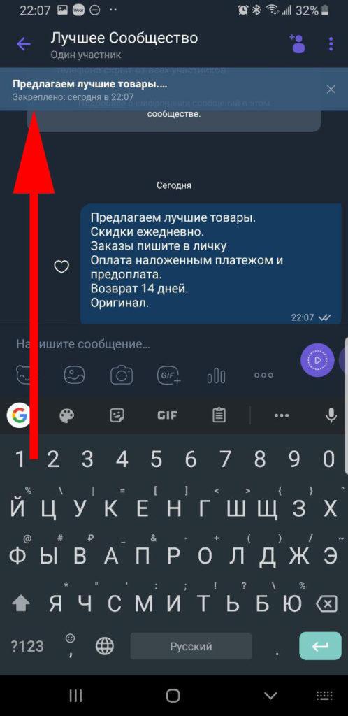 Закрепленное сообщение Viber