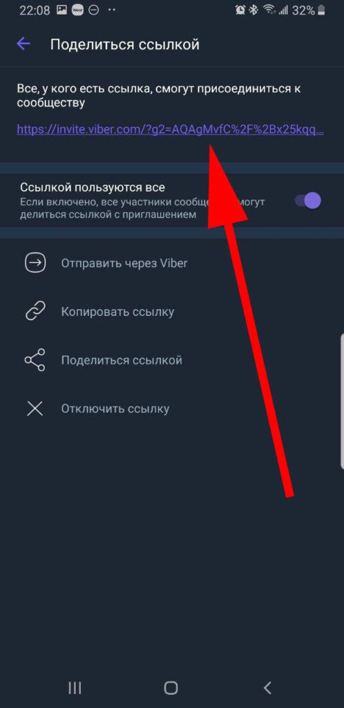Скопировать ссылку на сообщество Viber