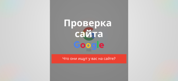проверка сайта гугл