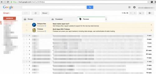 реклама в gmail - Как увеличить продажи в магазине