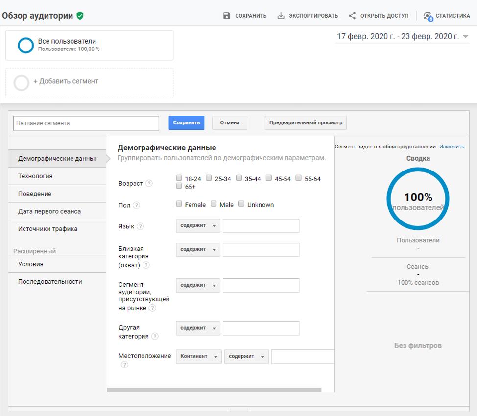 google analytics плюс сегмент аудитории - проверка сайта гугл