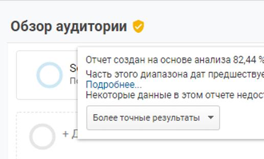 google analytics желтый символ - сбор данных - проверка сайта гугл
