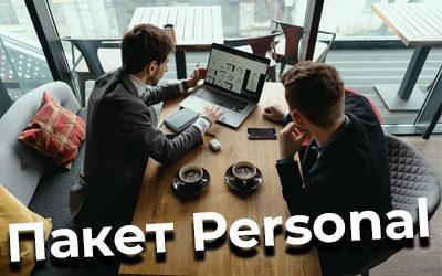 PERSONAL: Онлайн продажи