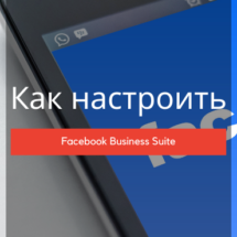 Как настроить Facebook Business Suite