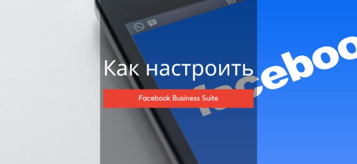 Как настроить Facebook Business Suite