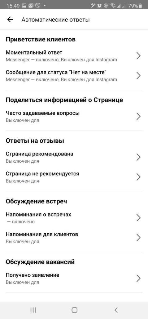 автоматические ответы Facebook Business Suite