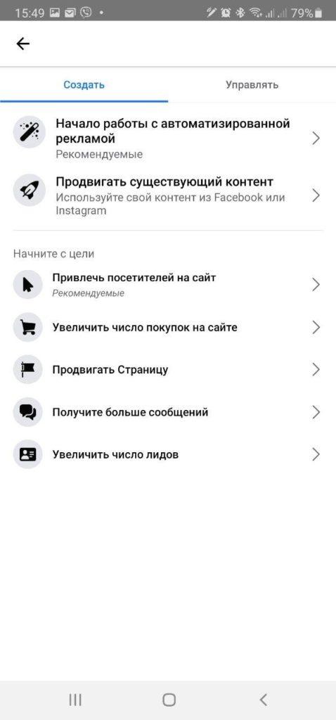 страница рекламы Facebook Business Suite