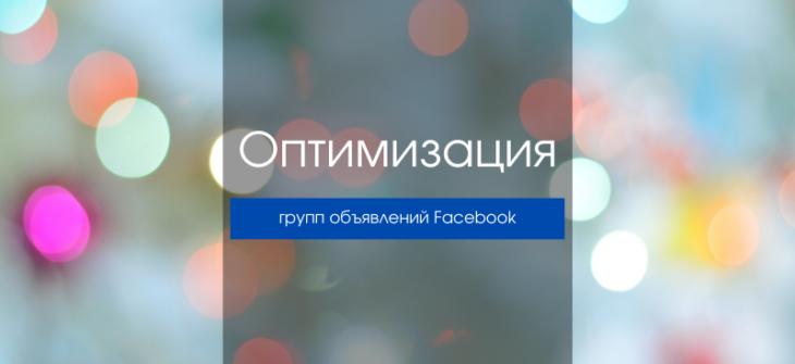 Оптимизация для показа рекламы facebook