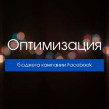оптимизация бюджета рекламной кампании facebook