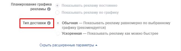 тип доставки facebook