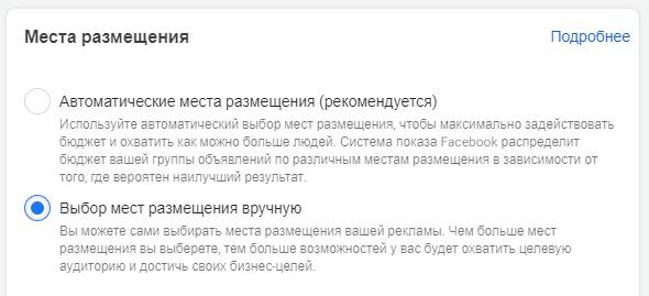 Плейсмент в фейсбук - Выбор мест размещения вручную