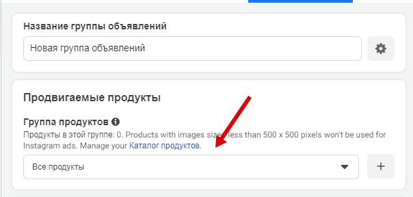 Оптимизация для кампании Продажи по каталогу