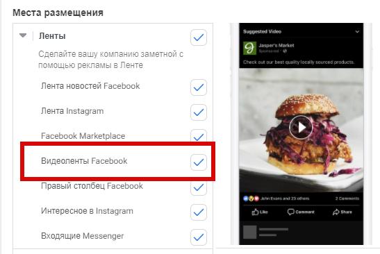 Плейсмент в Фейсбук - Видеоленты Facebook