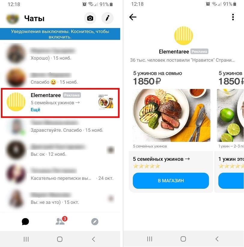 Плейсмент в Фейсбук - входящие messenger