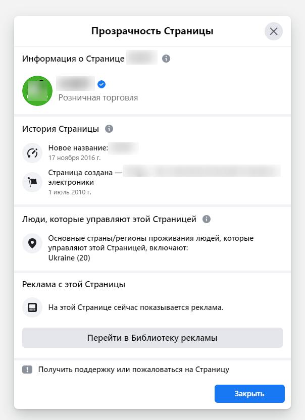 Прозрачность страницы Facebook