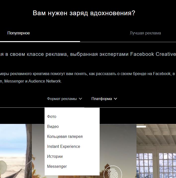 Креативы Фейсбук - Идеи для рекламы на Facebook