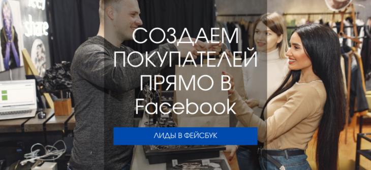 лиды в фейсбук
