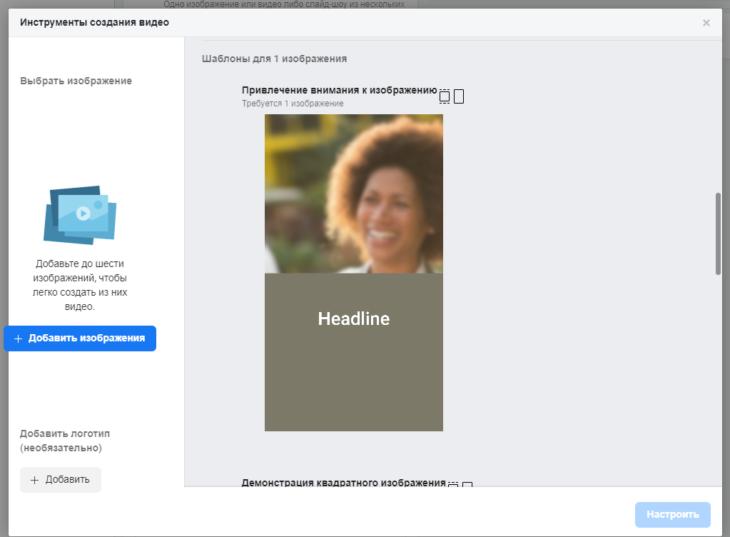 запуск рекламы в фейсбук - инструменты создания видео вертикальные