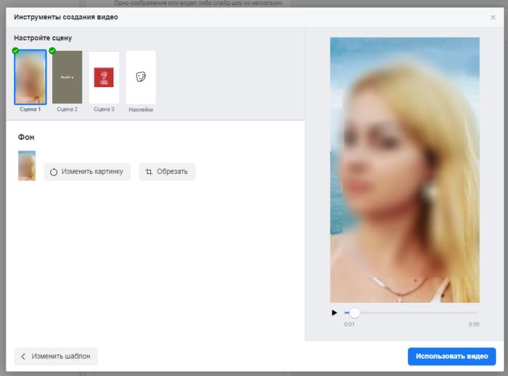 запуск рекламы в фейсбук - инструменты создания видео - сцены