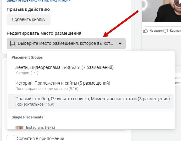Как настроить рекламу в Фейсбук - редактировать место размещения