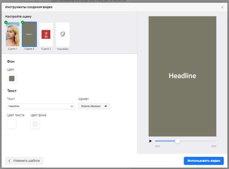 запуск рекламы в фейсбук- инструменты создания видео - настройка текста