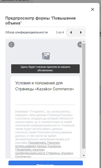 Лиды фейсбук - предпросмотр повышение объема