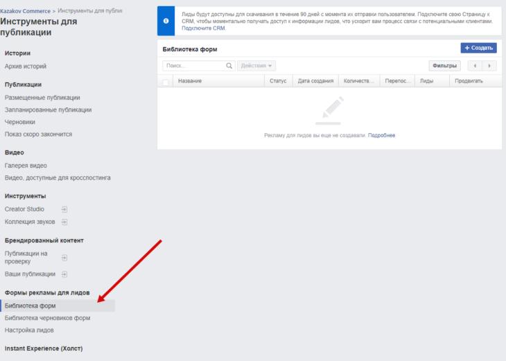 Лиды Фейсбук - библиотека форм