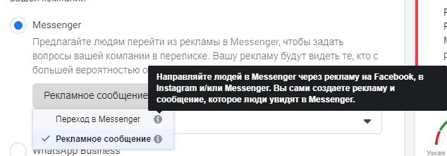переход в messenger facebook