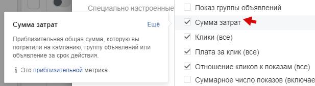 фейсбук аналитика - подсказка