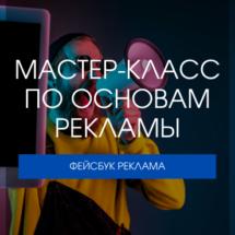 фейсбук реклама - александр казаков