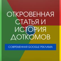 google реклама - откровенная история