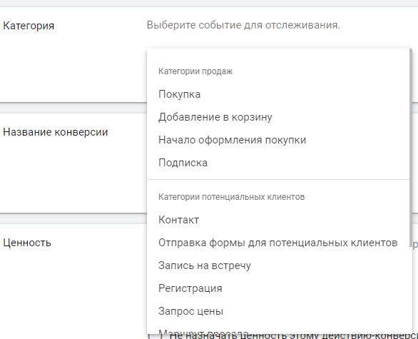 категории конверсий google ads